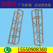 Factory direct background advertising Truss wedding activities display light shelf Steel Stage speed loaded canopy