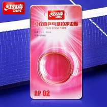 Red double happiness table tennis racket edge protection rubber edge stickers RP02 floor edge protection Red 1 authentic Protective Edge