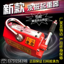 Magnetic disk permanent magnet sucker magnetic lifting permanent magnet lifter sucker electromagnet sucker 1 powerful Manual Industrial 6 iron suction