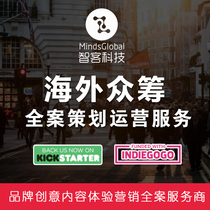 KickstarterIndiegogo overseas crowdfunding product case planning project operation and promotion services