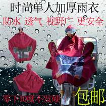 Tricycle adult motorcycle electric poncho bag with a large coat electric wine red increase riding Summer post