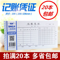 Changlin 139-35 Bookkeeping Voucher books bookkeeping of the office stationery accounting vouchers Financial Supplies