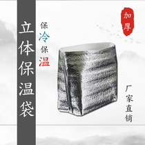 Three-dimensional aluminum foil insulation bag disposable take-away packing bag food fruit fresh refrigerated insulation ice bag custom