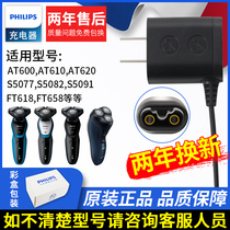 Philips Shaver charger original authentic electric shaver accessories power cord universal hq850s5079