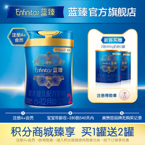(New member exclusive Buy 1 Get 2)Mead Johnson blue Zhen 2 lactoferrin infant milk powder 900g * 1