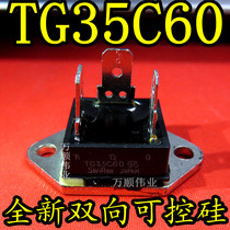 The new TG35C60 TG25C60 sesune TRIAC 35A 600V quality assurance can shoot