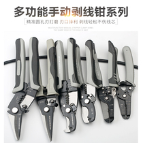 Germany maidali multi-function wire stripper scissors industrial-grade fiber optic cable pliers electrician pliers tools