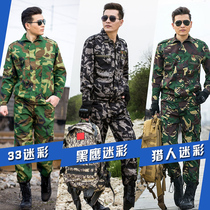 Genuine 16 fire camouflage suit mens spring and autumn thickened new Wear-Resistant Special Forces Field military uniforms training suits