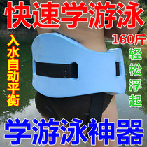 Beginners self-taught swimming equipment floating tools floating waist ring men and women adult children floating board floating artifact
