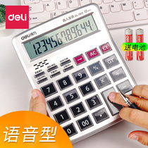 Effective voice calculator large screen big button financial computer students with financial accounting for multi-functional office trumpet with real pronunciation super large positive