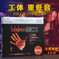 Genuine body music car cd disc dj subwoofer electric sonic Madden EDM featured car music CD