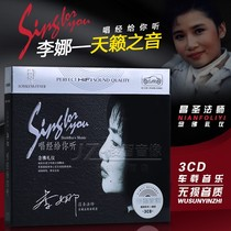 Genuine Li Na cd disc sing to you to listen to the Buddha music selection set car load lossless sound CD