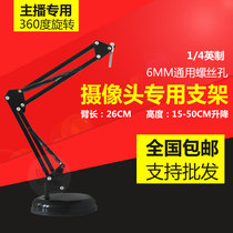 Chassis seat cantilever bracket anchor camera bracket 360 degree rotation lifting vertical desktop bracket
