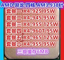 AMD Quad Core Phenom II x4 955 cpu 925 cpu 945 cpu 95w 965 cpu