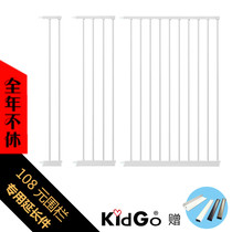 KidGo safety gate fence Game fence extension piece Baby Baby Child pet dog stair guardrail dedicated