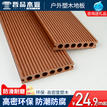 Zhe pin outdoor plastic wood strip floor outdoor roof plaza garden courtyard anti-corrosion wood terrace balcony wood board