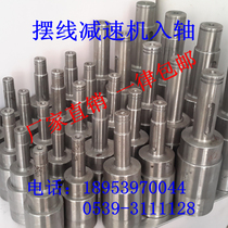 Cycloid reducer accessories B0~B7 into the shaft small shaft motor shaft factory direct stock horizontal