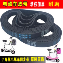 Electric car with small dolphin battery mini skateboard thickening motor small timing belt tooth HTD535-5M-15