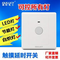 86 concealed two-line touch delay switch LED lights property corridor corridor staircase touch engineering switch