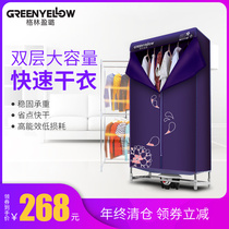 Green lu small dryer clothes dryer home dryer mute fast drying drying machine