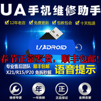 UA Mobile Phone Repair assistant encryption Dog uandroid mobile phone brush machine unlock software tutorial Oracle Special Offer