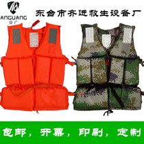 Life jackets adult portable fishing car to save the body thickened Oxford foam vest childrens buoyancy work vest