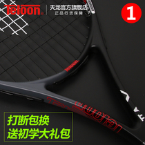Tianlong carbon tennis racket single beginner tennis trainer set men and women college students double full professional