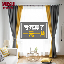 Stitching curtains blackout Nordic minimalist style ins net red cotton bedroom hook-style bay window shade curtain cloth