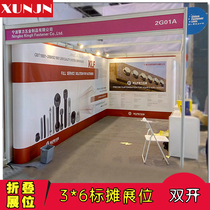 3 * 6 standard booth double opening folding portable pull net exhibition frame 3 * 3 Open Space exhibition hall layout Shanghai standard booth