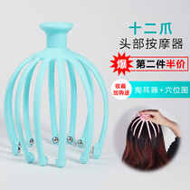 Head massager ball head twelve claw head massager head pain scalp massager octopus massage catch