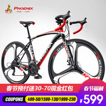 Phoenix 700c highway car 21 27 speed adult bend bicycle bicycle male and female students road racing