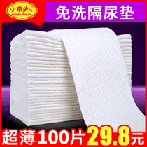 Small cloth baby diapers baby newborn nursing pad disposable summer breathable aunt pad menstrual pad