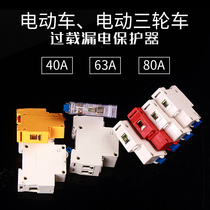 Electric car air switch 48V72v96v protection breaker electric tricycle circuit breaker open 40a80a