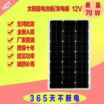 New genuine foot power single crystal silicon 70W solar panel 12V solar panel battery power board