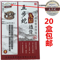 Hong Kong Paraquat Hall Five steps nine floor bony sticker 20 box Far infrared musculoskeletal sticker