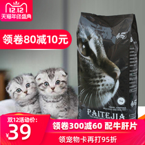 Cat food 5kg into cat kittens 10 pounds staple food 20 provinces British short us short adult fish taste common natural food