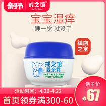 Ring of the museum baby cream wet itchy baby rash cream children exposed baby skin care products mouth moisturizing cream baby cream