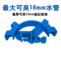 Sharson Fish tank Change pipe fixed clip pipe clamp aquarium pumping pipe fixer 16mm glass cylinder clip