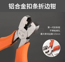 Line 45 degree electrical wire groove scissors PVC angle Shear Universal closing strip Decoration Bevel Woodworking Board Edge Bar