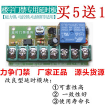 Magnetic lock time-delay circuit board building intercom access control power supply module electric Control Relay Control switch