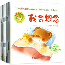 Emotion management drawing book A full set of 10 volumes of baby bear good habits to develop childrens character training story book Bed before the story 0-3-6 years old children pre-school early education enlightenment books two-year-old kindergarten class reading comic books.