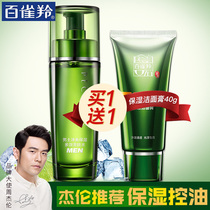 Hundred bird antlers mans toner oil control hydratating water acne India shrink pores skin care flagship store genuine