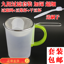 Joyoung soybean milk machine filter steel mesh plastic cup bubble Bean Cup filter cup pulp bucket accessories Cup General