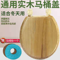 Toilet seat cover real Trojan bucket ring accessories U-shaped seat cover V-type toilet pumping wood cover old-fashioned