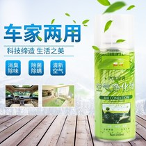 Car air freshener spray green space Guardian car air purification bomb odor in addition to formaldehyde home