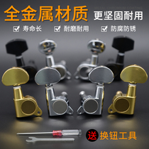 Guitar string button folk guitar piano button full closed string button knob winding universal metal wood guitar accessories