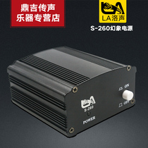 La Luo acoustic S-260 phantom power supply 48V Phantom power supply large vibration film microphone power supply
