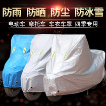 Tummy racing cover Yamaha Honda Zongshen Kawasaki motocross road racing motorcycle coat Poncho rain cover