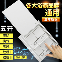 Bath Bully Switch Panel 86 type 5 open five-open sliding cover bathroom bathroom Waterproof v 116 a general Ya Bai