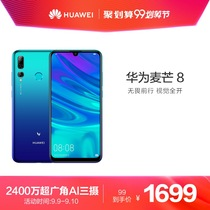 Huawei Huawei McManus 8 full screen AI three Super Night smart phone Huawei authentic official mobile phone